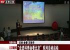 '走进科博会看北京'活动启动