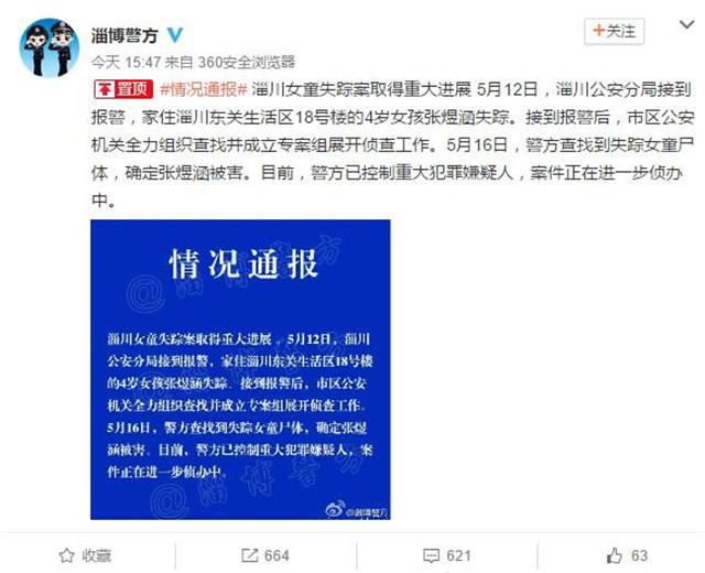 淄博淄川失踪女童确认遇害_尸首已经找到_大香蕉新闻乐点彩票大发不时彩