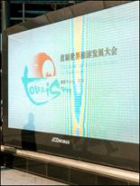 """""""首届世界旅游发展大会""""宣传亮相七大国际机场"""