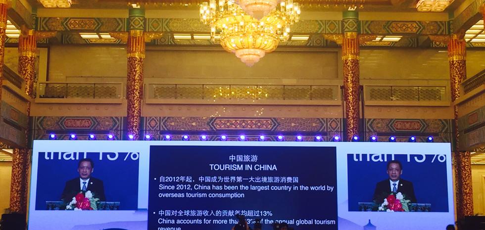 李金早:中国旅游与世界相融相盛 愿共创旅游繁荣