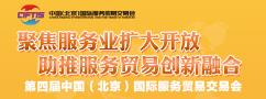 第四届中国(北京)国际服务贸易交易会