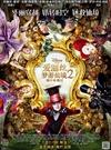 《愛麗絲夢遊仙境2:鏡中奇遇記》