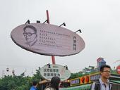 重庆一景区悬挂杨绛先生经典语句传递正能量