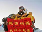 40岁西安女子登顶珠峰 辞去高薪工作专注攀登