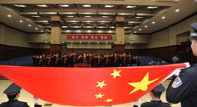 北京法院举行首批入额法官宣誓活动