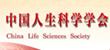 中国人生科学学会