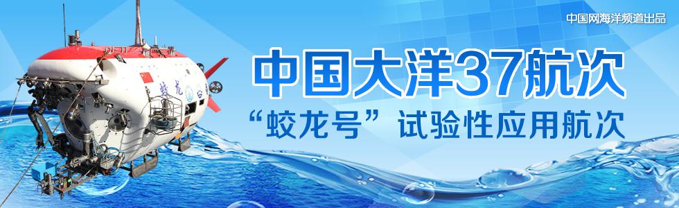 中国大洋37航次