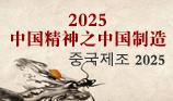 中国精神之:中国制造2025