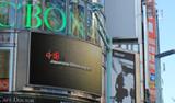 中国网亮相日本银座街头