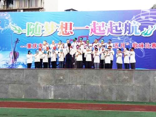 """我的中国梦合唱比赛_重庆市第一二二中学校举行2016""""我心中的中国梦""""合唱比赛 ..."""