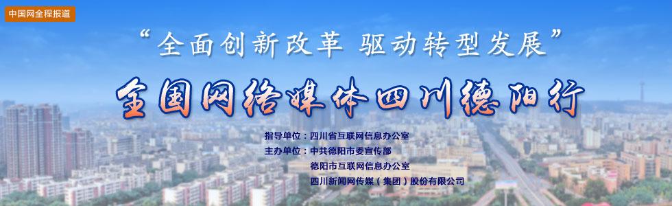 全国网络媒体四川德阳行