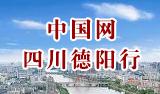 中国网四川德阳媒体行