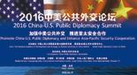 2016中美公共外交論壇