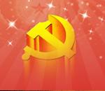 了解中国共产党