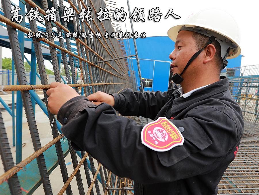 大国工匠:高铁箱梁张拉的领路人 - 人在上海    - 中国新闻画报