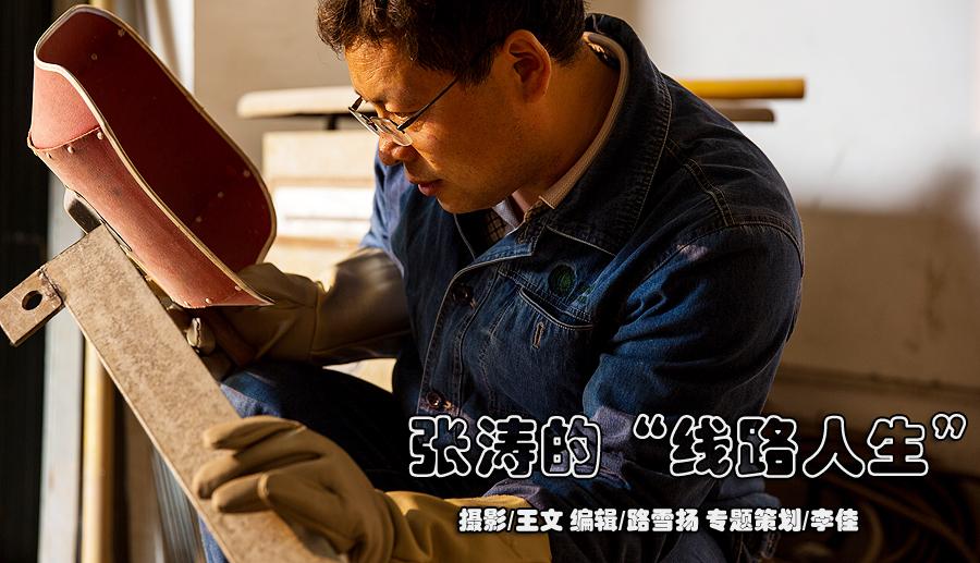 """大国工匠:张涛的""""线路人生"""" - 人在上海    - 中国新闻画报"""