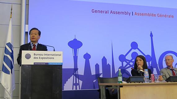 王锦珍总代表率团出席国际展览局第159次全体大会