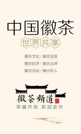 中国徽茶 世界共享