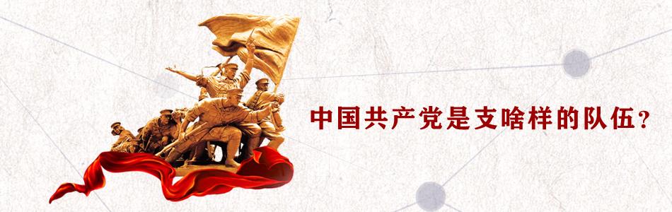 中国共产党是支啥样的队伍?