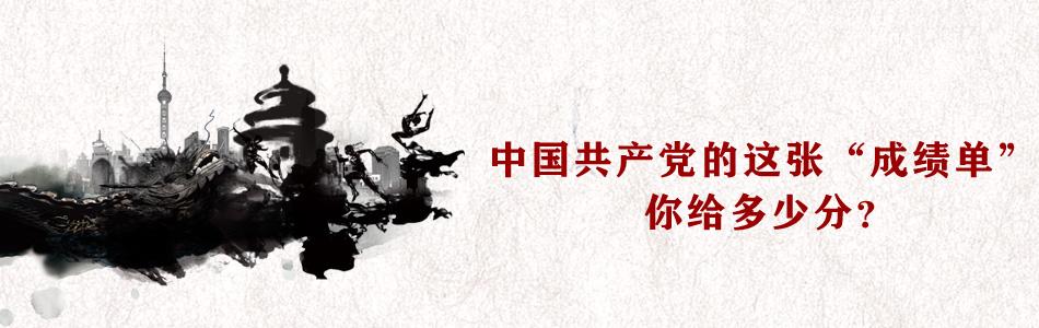 """中国共产党的这张""""成绩单""""你给多少分?"""