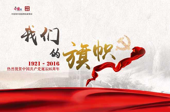 我们的旗帜——中国共产党诞辰95周年