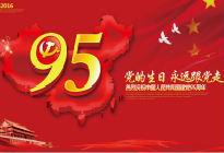 【碰词儿】中国共产党