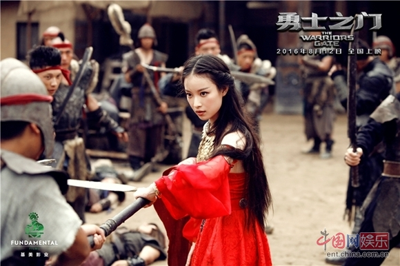 公主倪妮力战蛮族