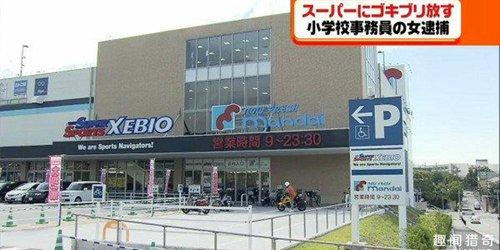 日本图套超市干日本