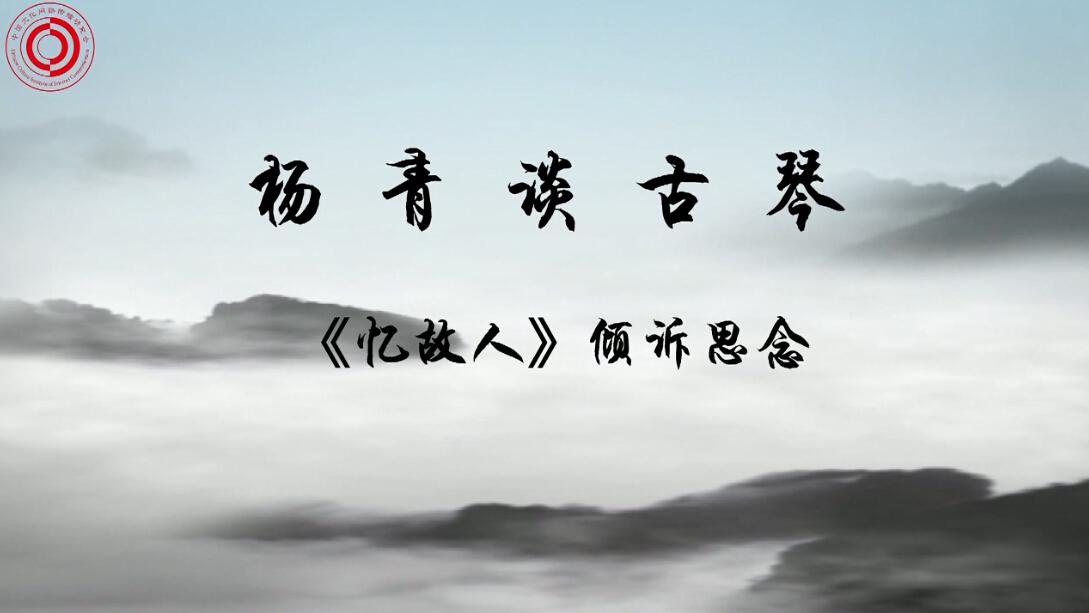 《杨青讲古琴》第十三讲 《忆故人》·倾诉思念
