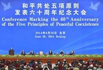 和平共处五项原则