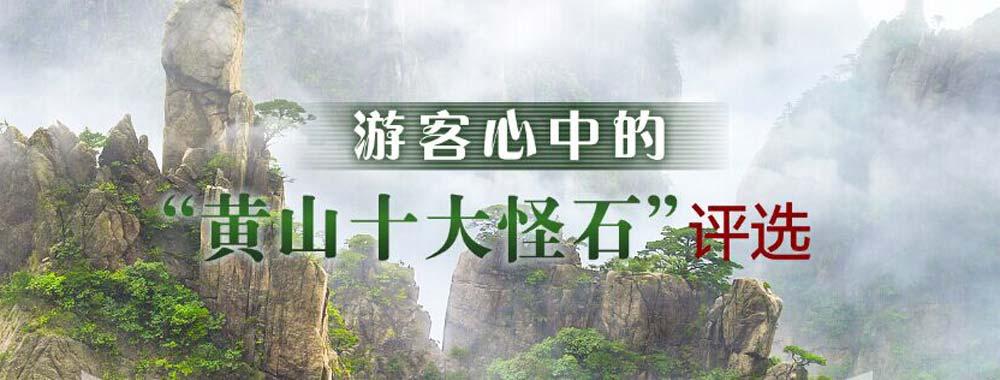 """游客心中的""""黄山十大怪石""""评选 投票赢大奖"""