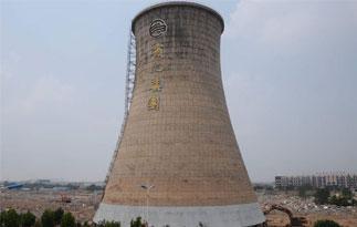 山东滨州:滨化老厂58米高冷却塔机械拆除
