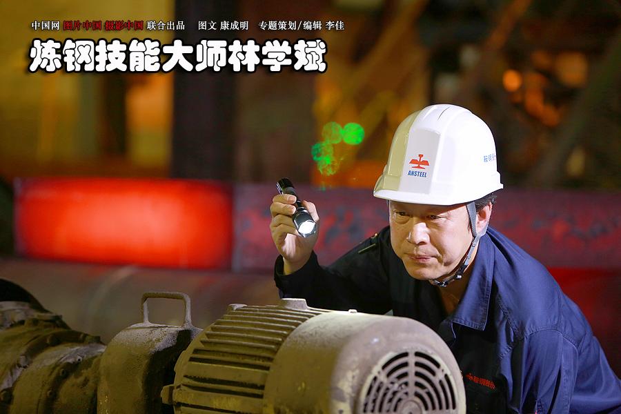 大国工匠:炼钢技能大师林学斌[组图] - 人在上海    - 中国新闻画报