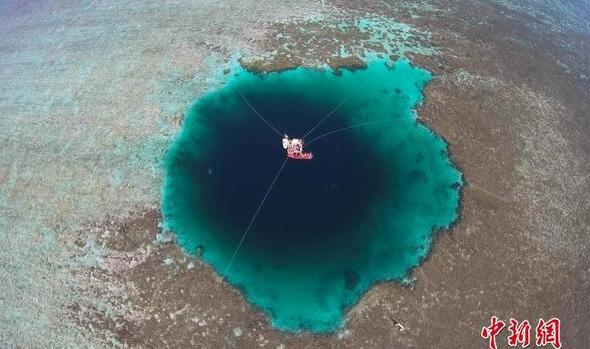 """世界最深海洋蓝洞在三沙 获名""""三沙永乐龙洞"""""""