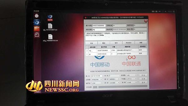 伪基站电脑软件界面(具体内容为警方演示示例,并非嫌疑人发送内容)