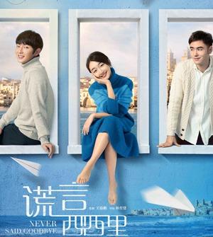 《谎言西西里》曝终极预告片 七夕节唯一爱情片