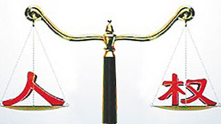 中国政府告诉你人权事业四年能做什么?(上)