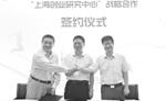 上海创业研究中心成立