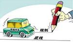 我国首部网约车监管法规发布 承认专车合法性