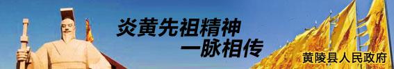 黄陵,中华的文化饮食源头