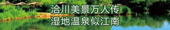合阳洽川,爱情传说地
