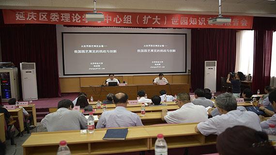 延庆区组织领导干部开展世园系列知识培训