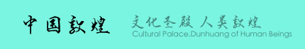 文化圣殿 人类敦煌