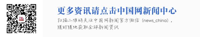 更多资讯请点击中国网新闻中心