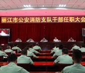 丽江消防支队团职干部任职命令宣布