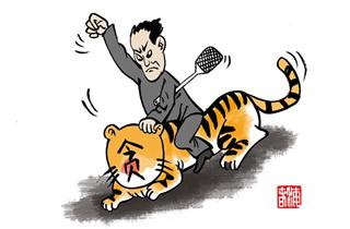老虎蒼蠅一起打