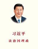 翻開《習近平談治國理政》中文版