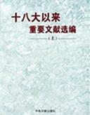 《十八大以來重要文獻選編》上冊出版發行