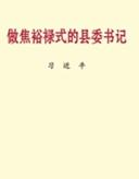 習近平《做焦裕祿式的縣委書記》出版發行