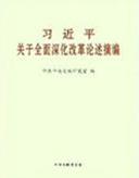 《習近平關於全面深化改革論述摘編》出版
